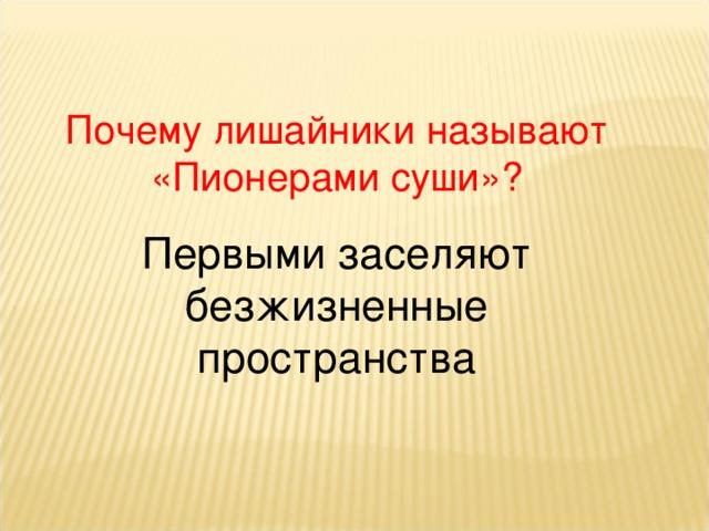 mi a pikkelyes zuzmó és hogyan kell kezelni)